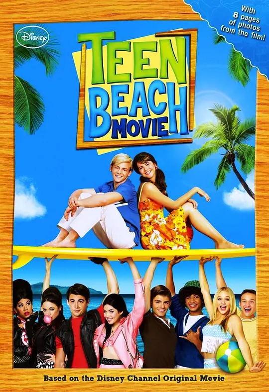 【青春海滩大电影/Teen Beach Movie】[MP4/HR-HDTV]内嵌中英双语字幕