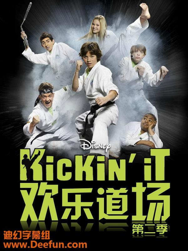 【欢乐道场/Kickin' It】[第二季][中英双字]全23集