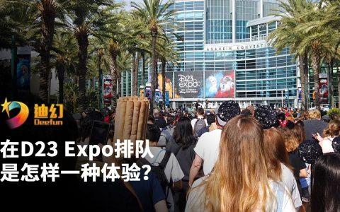 迪幻vlog:在D23 Expo排队,是怎样一种体验?