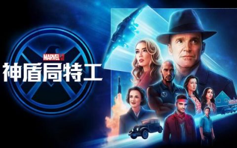 【神盾局特工/Agents of S.H.I.E.L.D.】[第七季][酷漫404译制]更新第7集