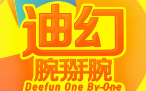迪幻腕掰腕 Ep 8:讲给全球观众的中国故事